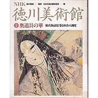 奥道具の華 源氏物語絵巻と初音の調度 (NHK徳川美術館)