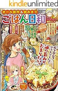 ごはん日和 Vol.7 サクふわ♪揚げ物 [雑誌] (ぶんか社コミックス)