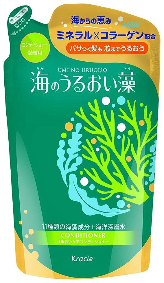 海のうるおい藻 コンディショナー 詰替用 420mL