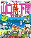まっぷる 山口・萩・下関 門司港・津和野'21
