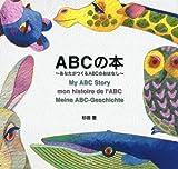 ABCの本~あなたがつくるABCのおはなし~ (講談社の創作絵本)