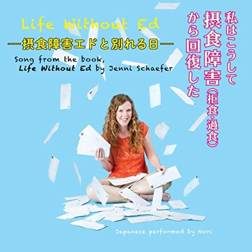 Life Without Ed (Japanese and English Version)