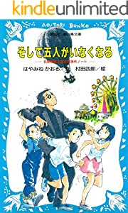 名探偵夢水清志郎事件ノート 1巻 表紙画像