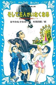 [はやみねかおる]のそして五人がいなくなる 名探偵夢水清志郎事件ノート