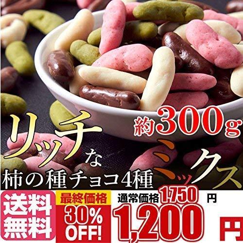 4種類の味で後引く甘辛さ!!リッチな柿の種チョコミックス4種300g