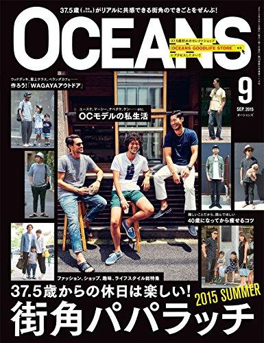 OCEANS 2015年9月号 [雑誌]の詳細を見る