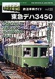 鉄道車輌ガイド VOL.22 東急デハ3450 (NEKO MOOK)
