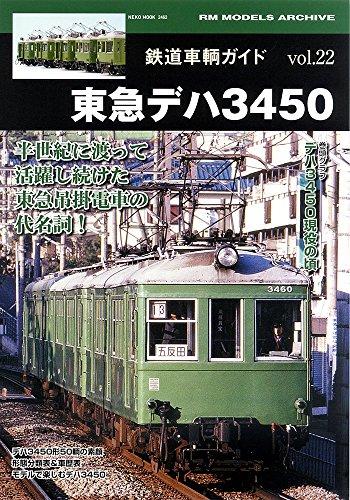 鉄道車輌ガイド VOL.22 東急デハ3450 (NEKO MOOK)の詳細を見る