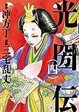 光圀伝(四) (カドカワデジタルコミックス)