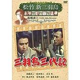 松竹新三羽烏傑作集 三羽烏三代記[DVD]