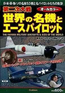 第二次大戦 世界の名機とエースパイロット』|感想・レビュー - 読書 ...