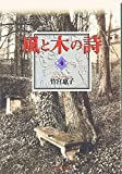 風と木の詩 (第4巻) (白泉社文庫)
