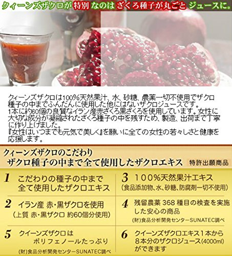 Queen'sZAKUROザクロ種子入りザクロジュース濃縮タイプクィーンズザクロ200ml