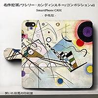 iPhone12Promax カンディンスキー コンポジション VIII スマホケース 手帳型 全機種対応 お揃い 人気 絵画 目立つ スマホカバー ASUS aquos sense4 ケース
