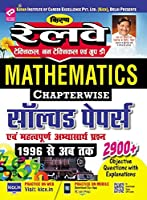 Kiran'S Railway Technical, Non Technical And Group 'D' Mathematics Chapterwise Solved Papers 1996 To Till Date (Hindi) - 2136