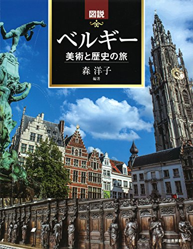 図説 ベルギー 美術と歴史の旅 (ふくろうの本)