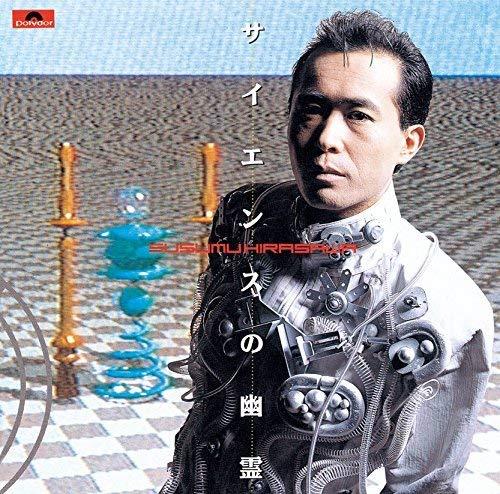サイエンスの幽霊(SHM-CD)