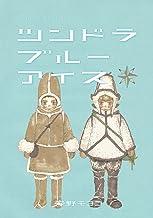 表紙: ツンドラ ブルーアイス | 安野モヨコ