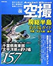 空撮房総半島釣り場ガイド 外房・九十九里・銚子