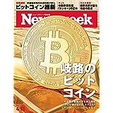 ニューズウィーク日本版 4/13号[雑誌] 特集 岐路のビットコイン
