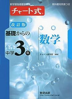日本市場で強力 チャート型の基礎から中学3年生の数学-新しい学習コースに準拠
