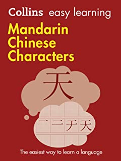 Easy Learning Mandarin Chinese Characters: Trusted Support for Learning
