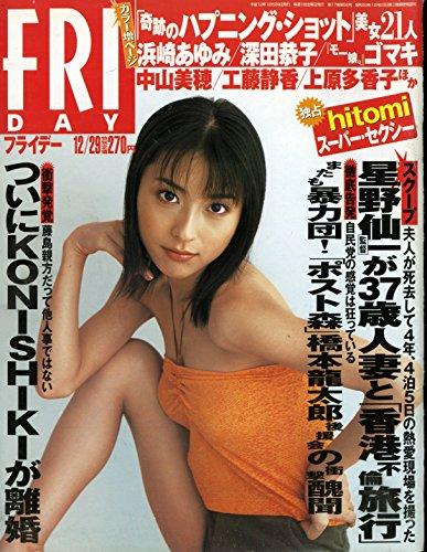 FRIDAY(フライデー) 2000年 12/29号[表紙]中島礼香