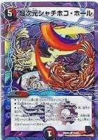 【デュエルマスターズ】《フルホイルパック リバイバル・ヒーロー ザ・エイリアン》超次元シャチホコ・ホール  コモン dmx05-016