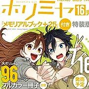 ホリミヤ(16) 「メモリアルブック+25」付き特装版 (SEコミックスプレミアム)