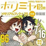 「ホリミヤ」完結の第16巻7月発売。特装版に96pアートブック