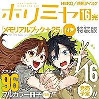 ホリミヤ(16)「メモリアルブック+25」付き特装版(16)(完) (SEコミックスプレミアム)