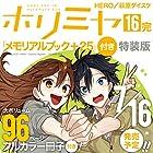 ホリミヤ「メモリアルブック+25」付き特装版(完) 第16巻