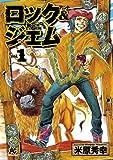 ロック&ジェム 1 (プレイコミック・シリーズ)