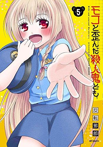 モコと歪んだ殺人鬼ども 5 (MFコミックス フラッパーシリーズ)