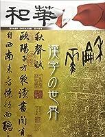 和華 第14号―留学生創刊日中文化交流誌 特集:漢字の世界