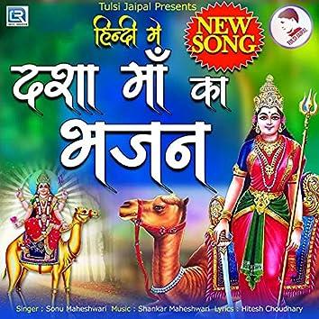 Dasha Maa Ka Bhajan