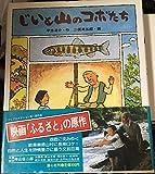 じいと山のコボたち (1979年) (創作シリーズ)