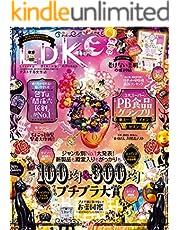 LDK (エル・ディー・ケー) 2021年11月号 [雑誌]
