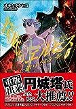 筺底のエルピス5 -迷い子たちの一歩- (ガガガ文庫)