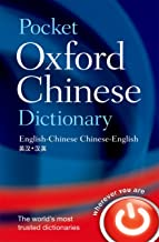 Pocket Oxford Chinese Dictionary: English-Chinese Chinese-English (Oxford Dictionaries)