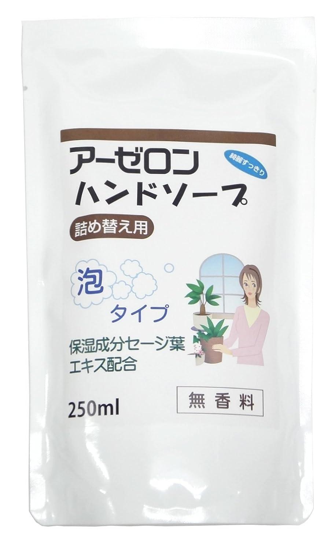 土曜日同志肺炎アーゼロンハンドソープ 無香料 (詰め替え用) 250ml