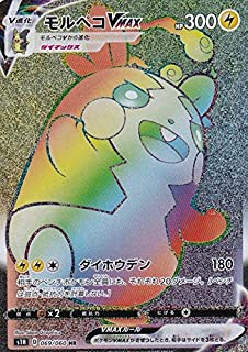ポケモンカードゲーム S1H 069/060 モルペコVMAX 雷 (HR ハイパーレア) 拡張パック シールド
