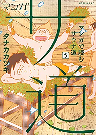 マンガ サ道~マンガで読むサウナ道~(5) (モーニング KC)