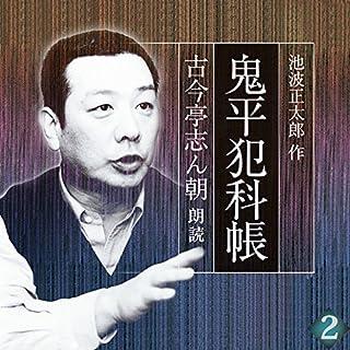 『鬼平犯科帳 古今亭志ん朝朗読 巻二 埋蔵金千両』のカバーアート