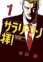 表紙: サラリーマン拝!(1) (ビッグコミックス)   吉田聡