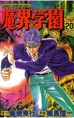 魔界学園(20) (少年チャンピオン・コミックス)