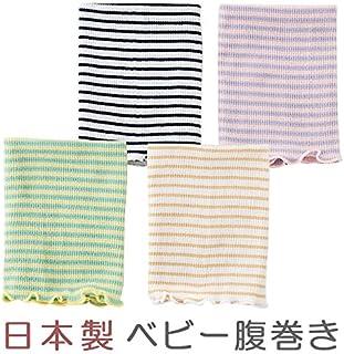 (チャックル) chuckle 日本製のびのび腹巻きお子様の寝冷え対策に! (グリーンボーダー) M0012E-00-70
