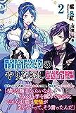 青薔薇姫のやりなおし革命記【電子版特典付】2 (PASH! ブックス)