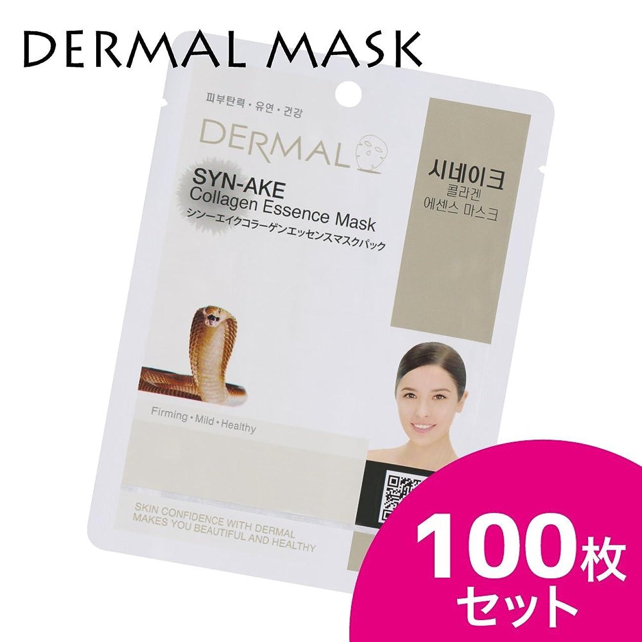 可聴美的提案するダーマルシートマスク 100枚 Dermal エッセンスマスク シン-エィク 蛇毒