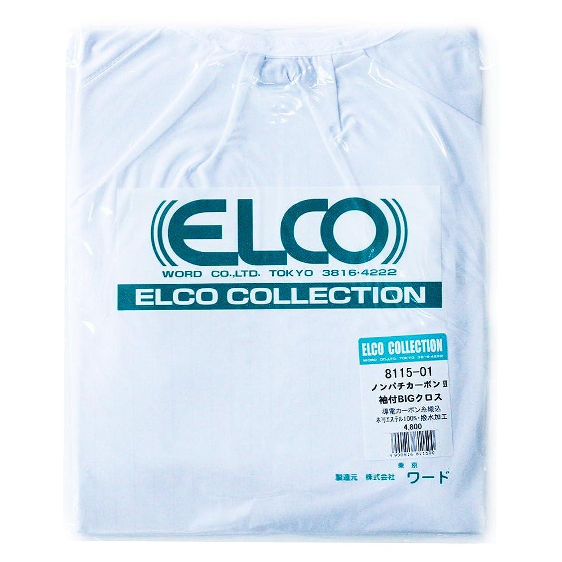 高さむき出し衣服エルコ ノンパチ カーボンII 袖付BIG クロス ホワイト